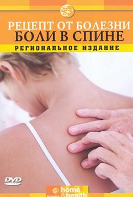 Постер фильма Рецепт от болезни (2000)