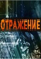 Отражение (2002)