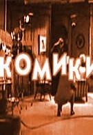 Комики (2002)
