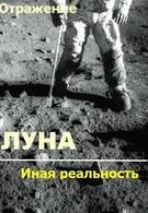 Проект Отражение – Луна: Иная реальность (2004)