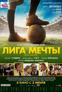 Постер фильма Лига мечты (2014)