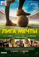 Лига мечты (2014)
