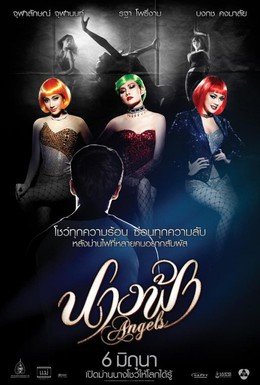 Постер фильма Ангелы (2013)