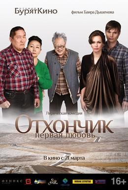 Постер фильма Отхончик. Первая любовь (2013)