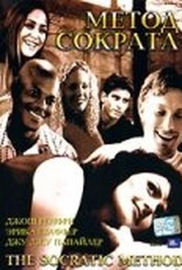 Постер фильма Метод Сократа (2001)