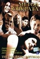 Метод Сократа (2001)