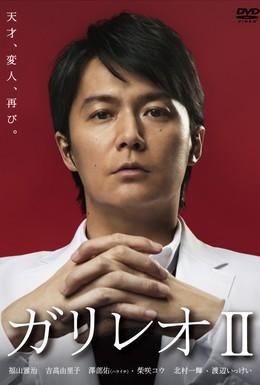 Постер фильма Галилео (2007)