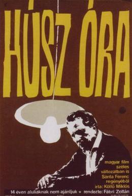 Постер фильма Двадцать часов (1965)