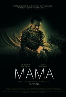 Постер фильма Мама (2010)