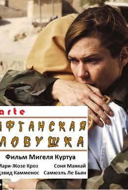 Постер фильма Афганская ловушка (2011)