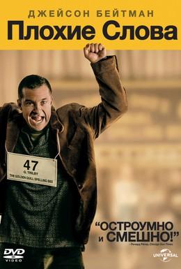 Постер фильма Плохие слова (2013)