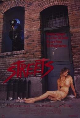 Постер фильма Улицы (1990)