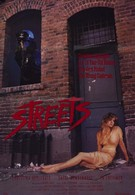 Улицы (1990)