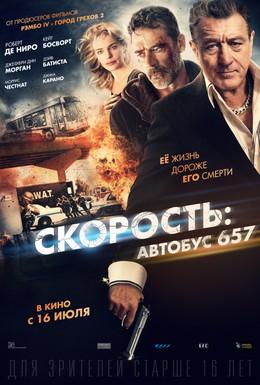 Постер фильма Скорость: Автобус 657 (2015)