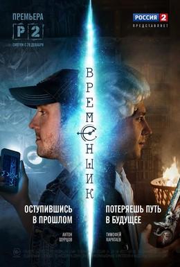 Постер фильма Временщик (2014)