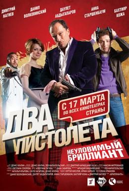 Постер фильма Два пистолета. Неуловимый Бриллиант (2011)