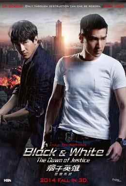 Постер фильма Чёрный и белый 2: Рассвет справедливости (2014)