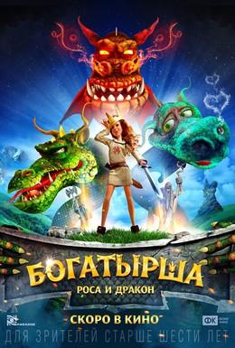 Постер фильма Богатырша (2015)