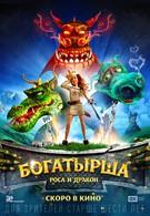 Богатырша (2015)