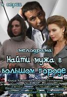 Найти мужа в большом городе (2013)