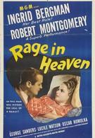 Ярость в небесах (1941)