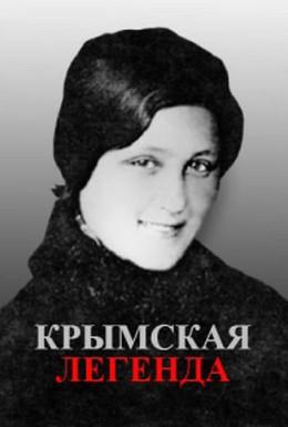 Постер фильма Крымская легенда (2014)