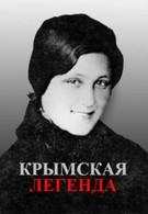 Крымская легенда (2014)