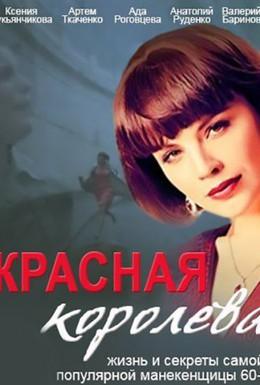 Постер фильма Красная королева (2015)