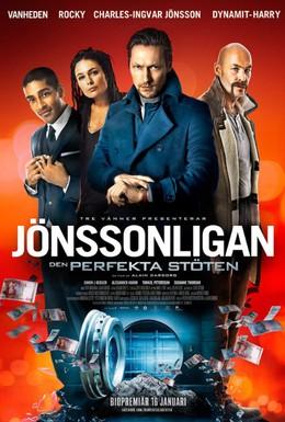 Постер фильма Банда Йонссона. Большой куш (2015)
