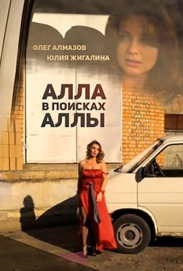Постер фильма Алла в поисках Аллы (2015)