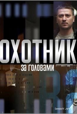 Постер фильма Охотник за головами (2015)