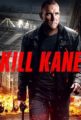 Постер фильма Убить Кейна (2014)
