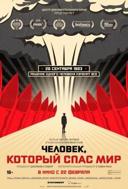 Постер фильма Человек, который спас мир (2014)