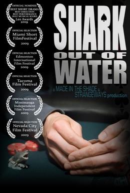 Постер фильма Акула покера (2008)