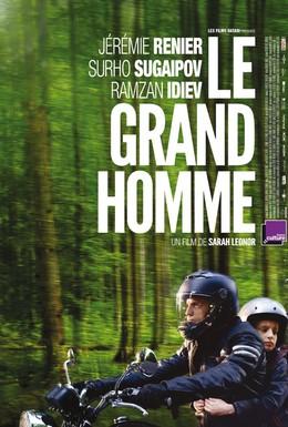 Постер фильма Великий человек (2014)
