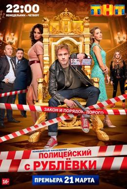 Постер фильма Полицейский с Рублёвки (2016)