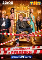 Полицейский с Рублёвки (2016)