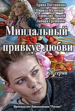 Постер фильма Миндальный привкус любви (2015)