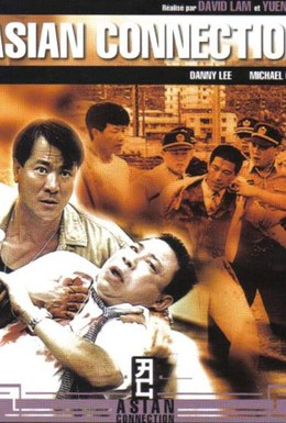 Постер фильма Азиатский связной (1995)