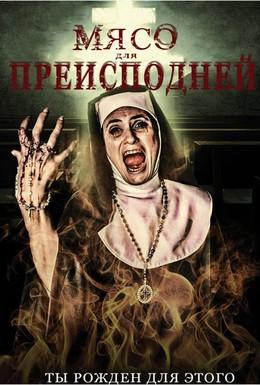 Постер фильма Мясо для преисподней (2015)