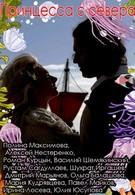Принцесса с севера (2015)