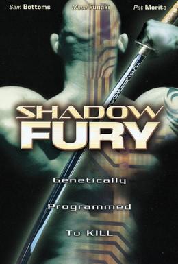 Постер фильма Тень убийца (2001)