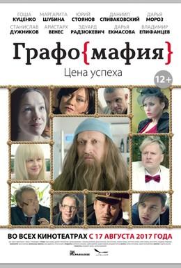 Постер фильма Графомафия (2017)