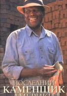 Последний каменщик Америки (2001)