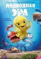 Подводная эра (2017)