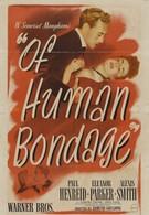 Бремя страстей человеческих (1946)