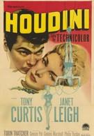 Гудини (1953)