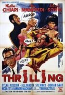 Захватывающий (1965)