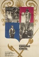 Кровавый камень (1972)