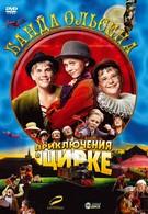 Банда Ольсена: Приключения в цирке (2005)